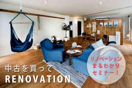 【土日開催】リノベーションに関する疑問を解決!リノベーションセミナーご予約受付中!