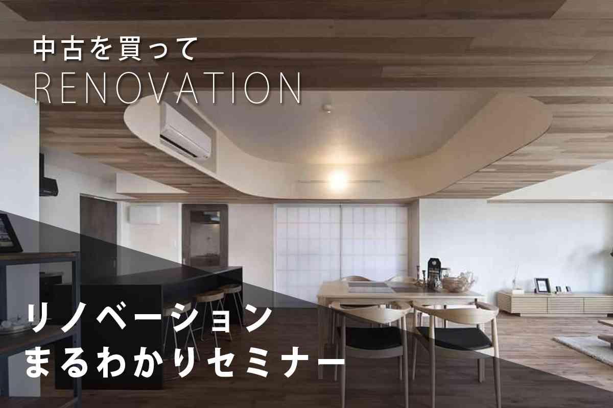 【オンライン開催】リノベーションに関する疑問を解決!リノベーションセミナーご予約受付中!